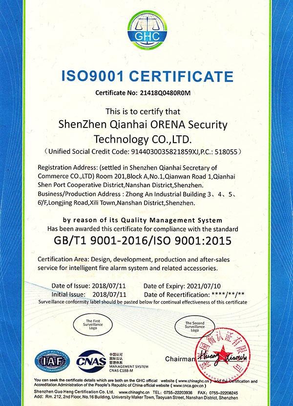 质量体系认证证书1