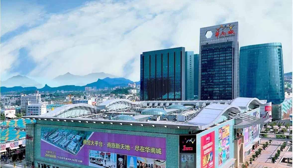 深圳华南国际工业原料城