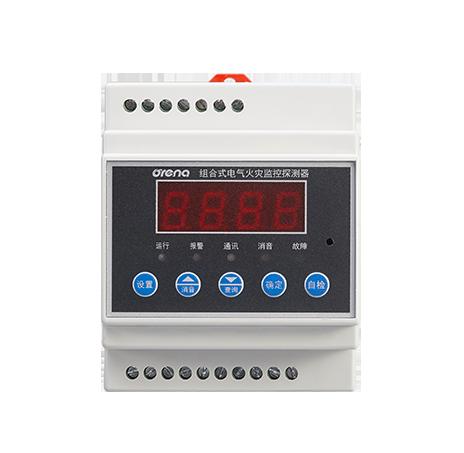组合式电气火灾监控探测器