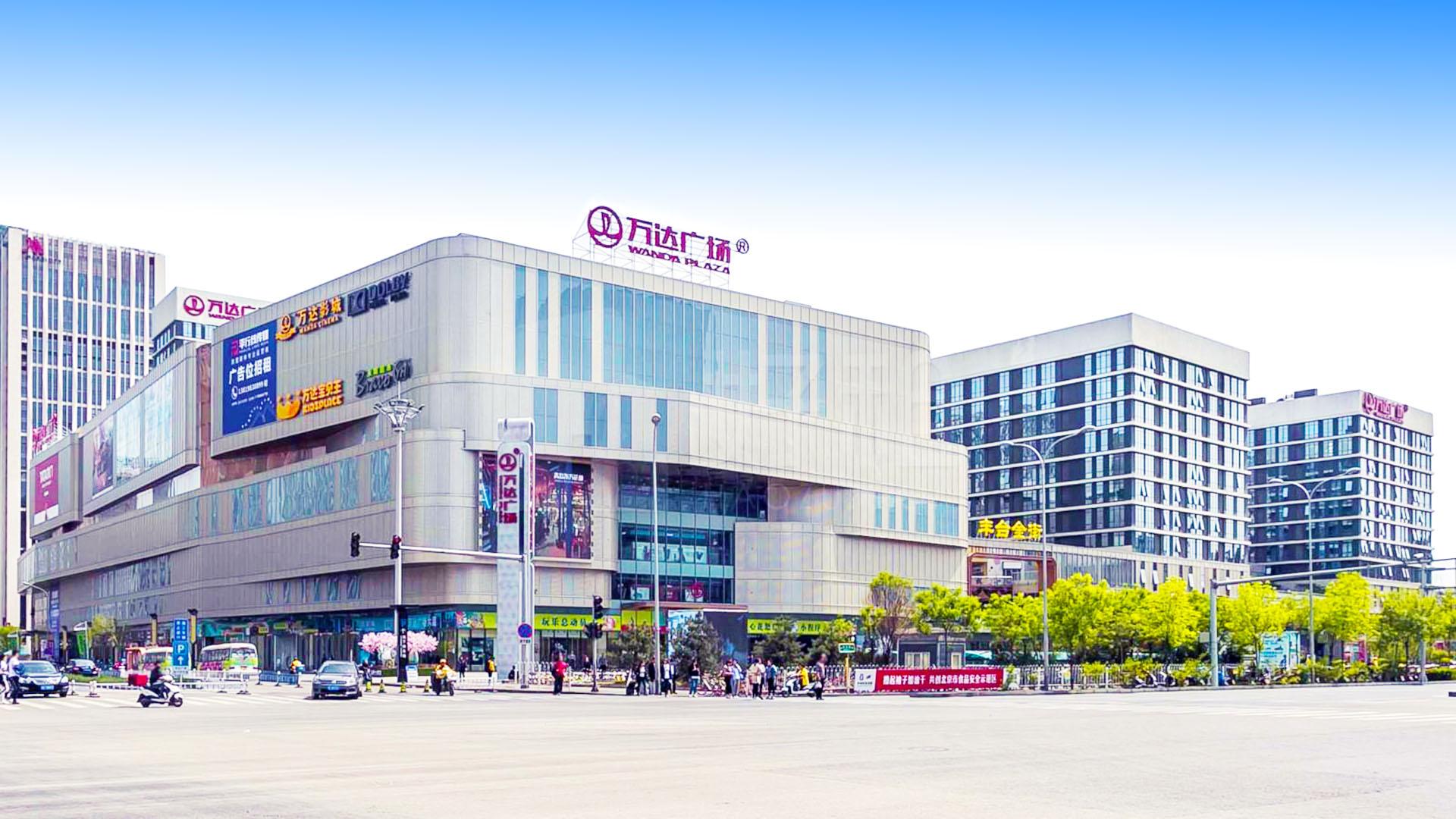北京丰科万达广场